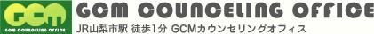GCMカウンセリングオフィス